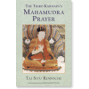 The Third Karmapa's Mahamudra Prayer